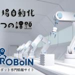 工場自動化が抱える4つの課題