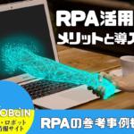 RPA活用のメリットと導入方法