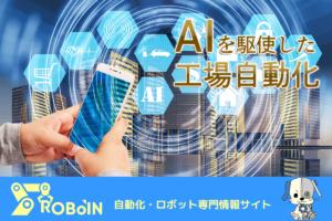 AIを駆使した工場自動化の本質とは?