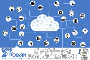 ビッグデータを活用した工場自動化とは?
