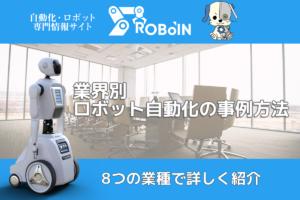 業界別!ロボット自動化の事例を8つの業種で詳しく紹介!