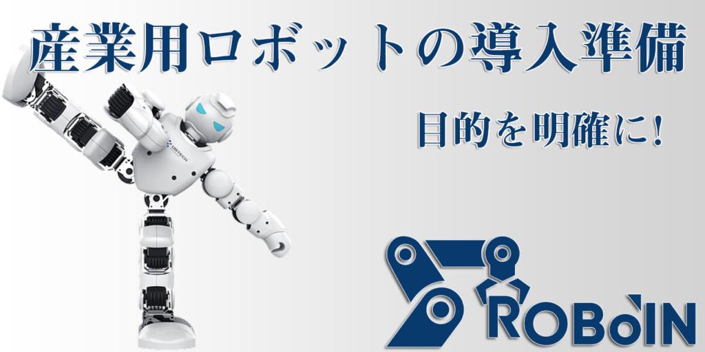 産業用ロボットの導入準備