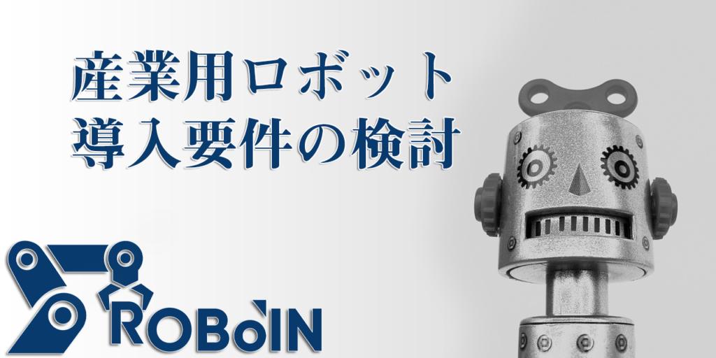 産業用ロボット導入要件の検討