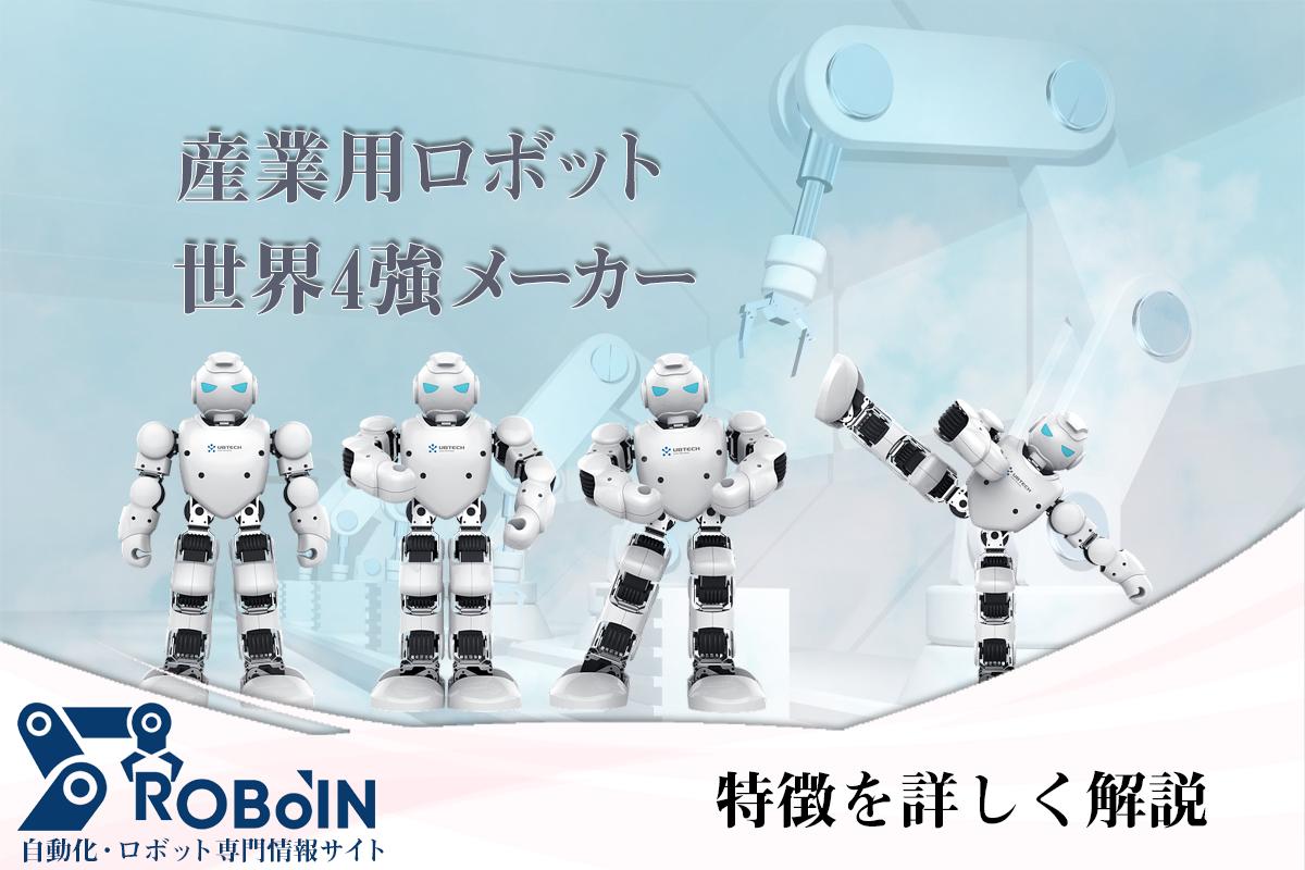 産業用ロボットの世界4強メーカー