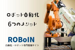 ロボット自動化で6つのメリット!最先端の働き方改革だった!