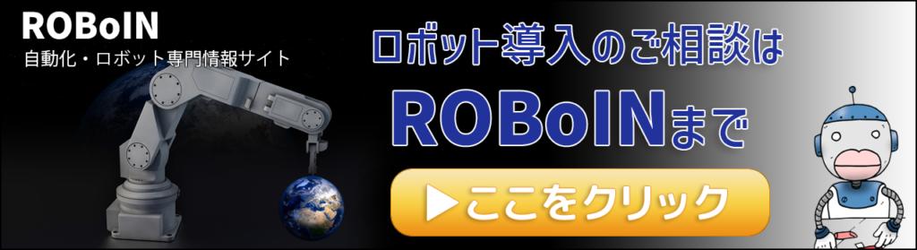 ロボット導入のご相談はROBoINまで