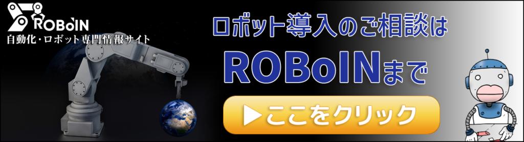 ロボット導入のご相談はこちら