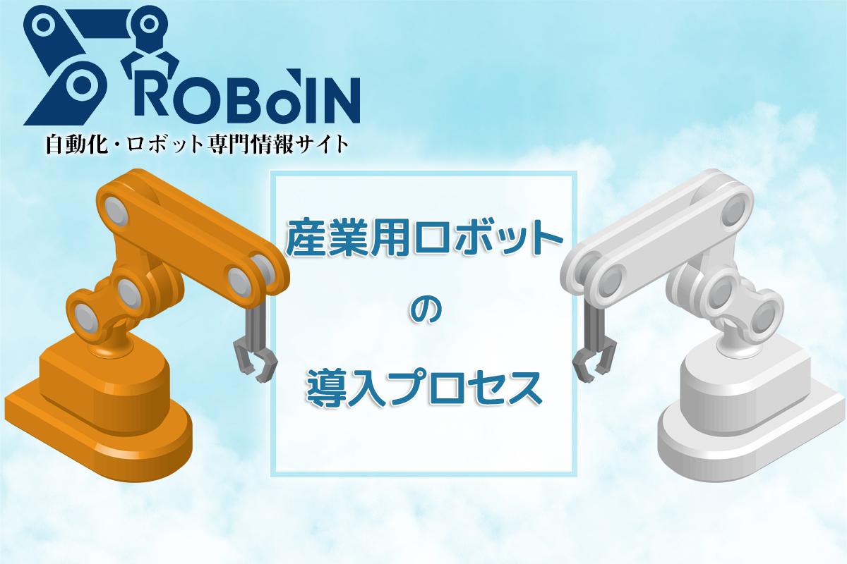 産業用ロボットの導入プロセス