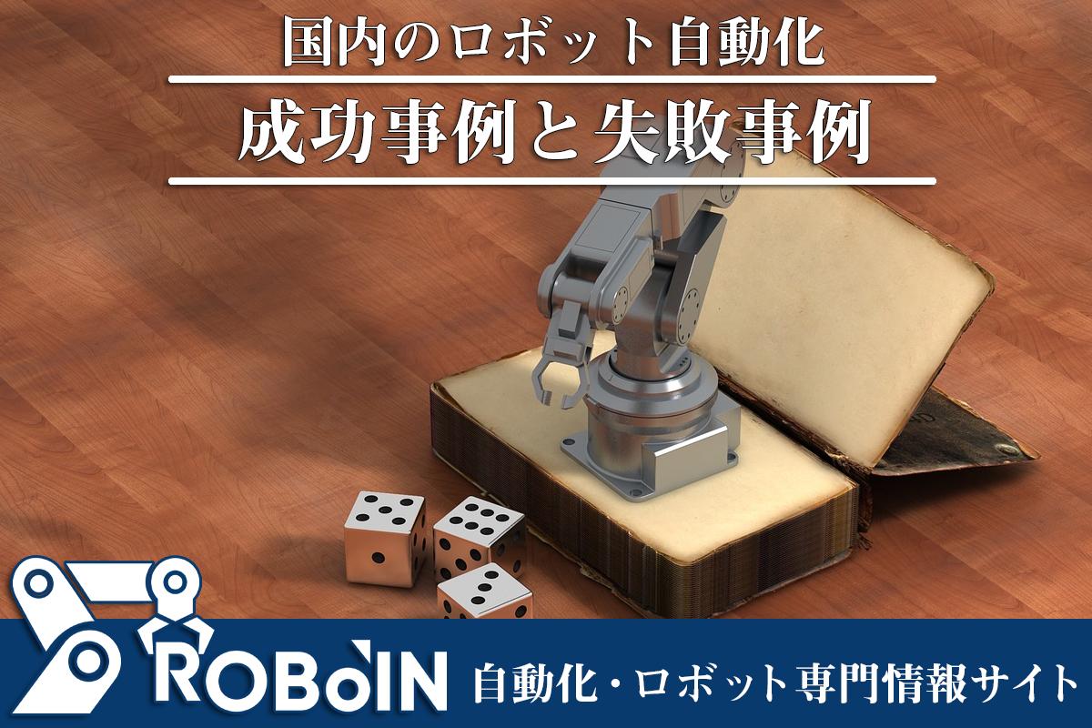 国内のロボット自動化の成功事例と失敗事例!動画で詳しく紹介!