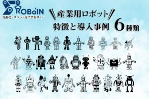 産業用ロボットは6種類!それぞれの特徴と導入事例も紹介!