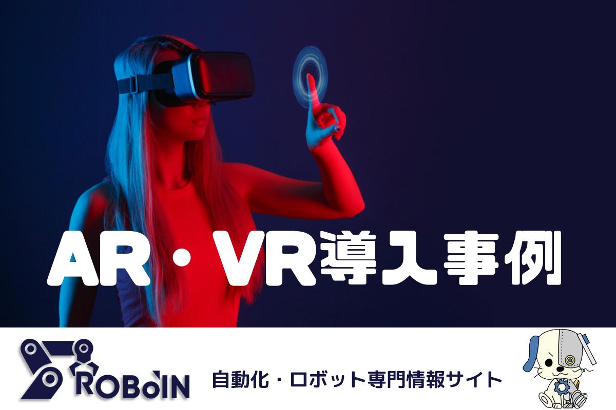 製造業でのAR/VRの導入事例