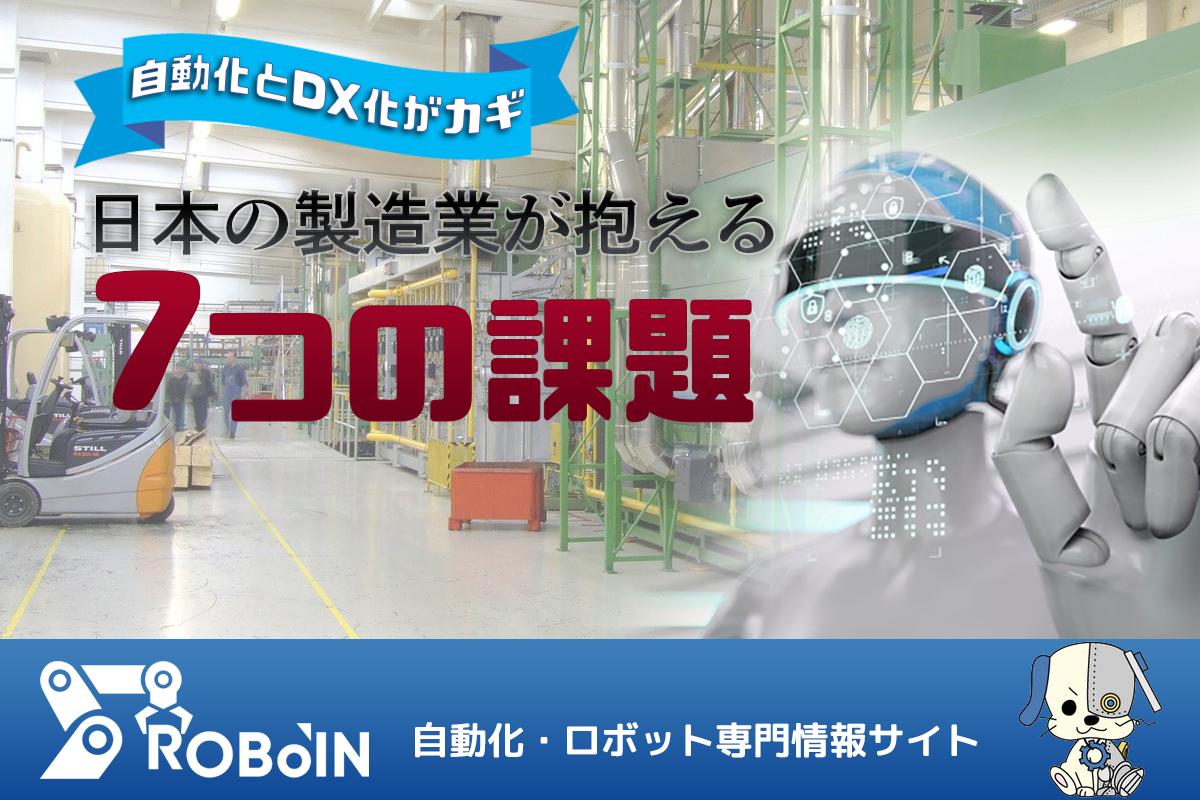 日本の製造業が抱える7つの課題!自動化とDX化がカギ!