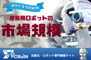 産業用ロボットの市場規模